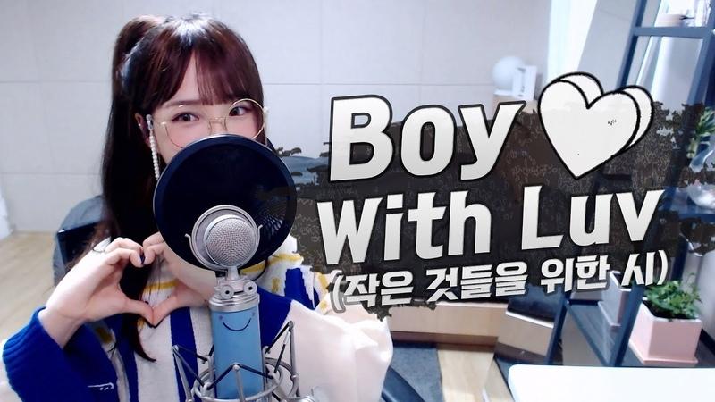 BTS(방탄소년단) - 작은 것들을 위한 시(Boy With Luv) COVER by 새송|SAESONG
