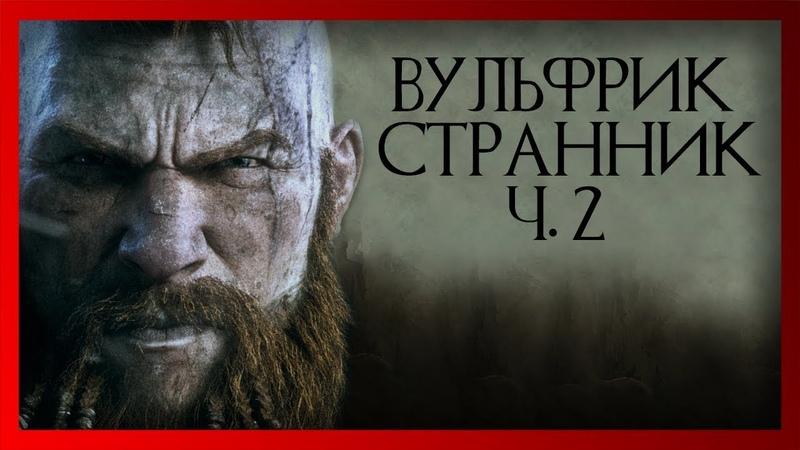 Вульфрик Странник - величайший воин Норска (ч.2) (Warhammer FB I Total War)