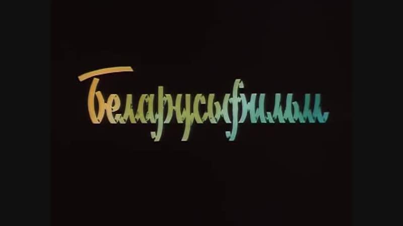 Vlc-record-nachalo-2018-10-16-23-h-m-s-Большое приключение 1985 (1 часть)-seriya-god-bol-pr-film-made-cccp-aaaa-scscscrp