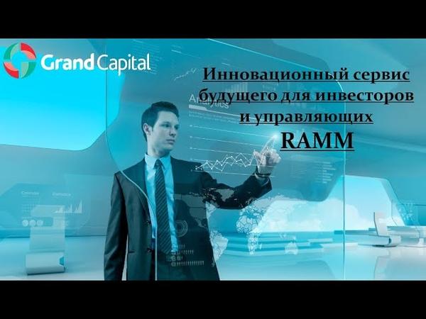 RAMM - лучший сервис для инвесторов и управляющих!