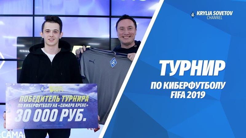 Видеоотчет с рекордного по количеству игр и участников турнира по FIFA 19 на «Самара Арене», организованного ПФК «Крылья Советов».