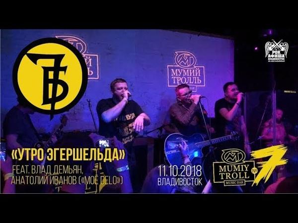 7Б, Влад Демьян, Анатолий Иванов (МОЁ DELO) - Утро Эгершельда (Live, Владивосток, 11.10.2018)