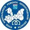 Фонд капитального ремонта Ленинградской области