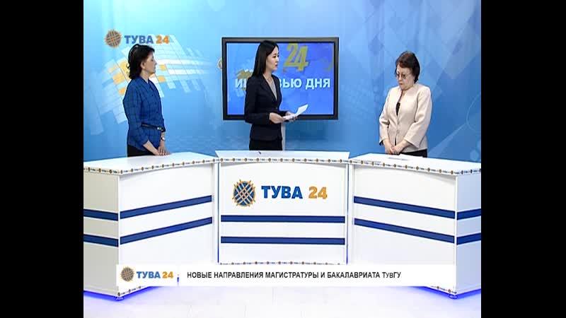 Тува24 Интервью дня Тема: Новое направления магистратуры и бакалавриата ТувГУ