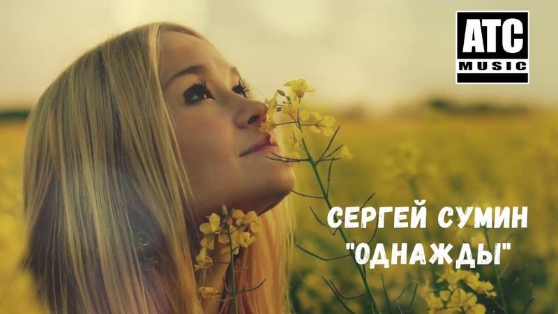 ✬ Сергей Сумин ✬ Однажды ✬ Очень Красивая Песня