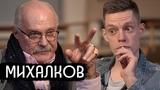 НИКИТА МИХАЛКОВ - вДудь ОКОЛОТЕАТР