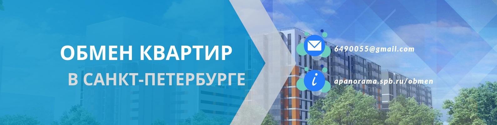 8e6192227a703 Обмен квартир в Санкт-Петербурге | ВКонтакте