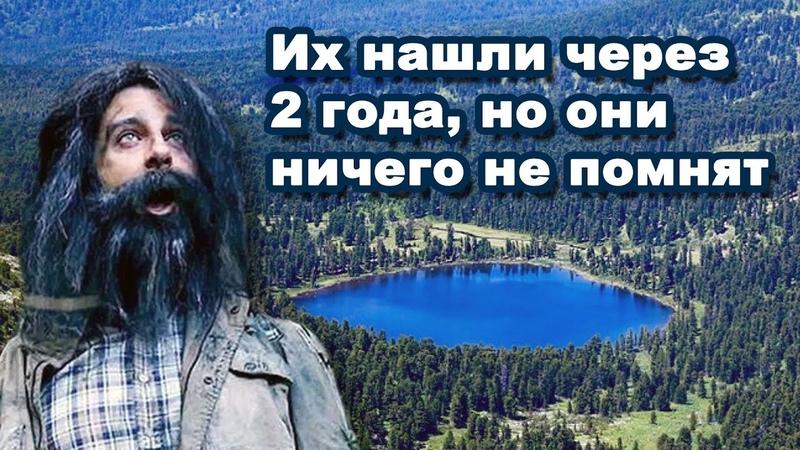 Американские наемники пропали в Сибирской глубинке у Потаённого озера