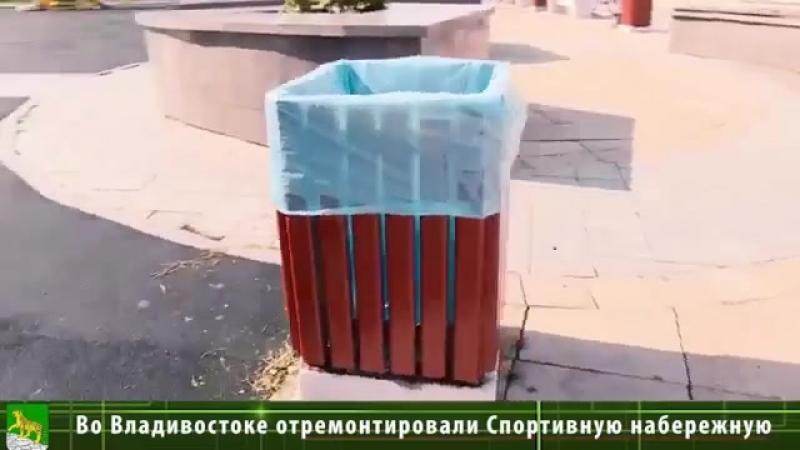 Спортивная набережная Владивостока преобразилась. 🌿☀️ ⠀  Для комфортного времяпровождения жителей и гостей города здесь отремонт