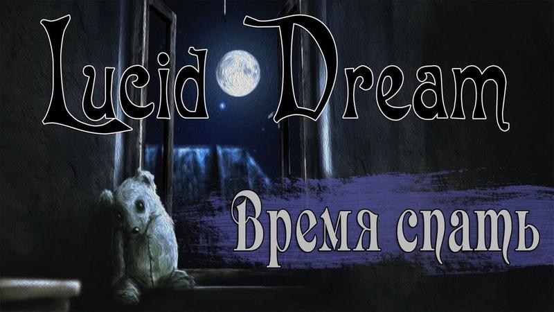 LUCID DREAM - ОСОЗНАННЫЕ СНЫ 1| ДОБРО ПОЖАЛОВАТЬ В МИР СНОВ!