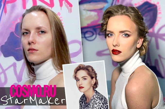 StarMaker • Как стать Шэрон Стоун: пошаговая инструкция по звездному макияжу » Freewka.com - Смотреть онлайн в хорощем качестве