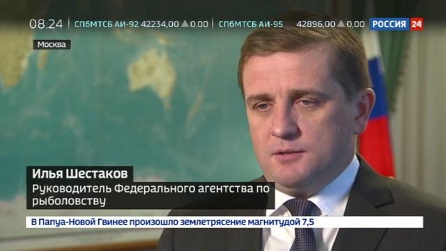 Новости на Россия 24 • Битва за краба: представители рыболовной отрасли обсудят на съезде свое ближайшее будущее