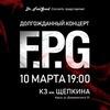 FPG - XX лет- 10 марта   Курск   КЗ им.Щепкина