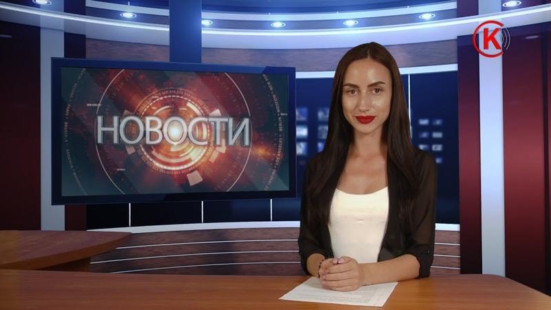 СВОЙ КАНАЛ г.Краснодон. Новости. 20.00. 10 июня 2019