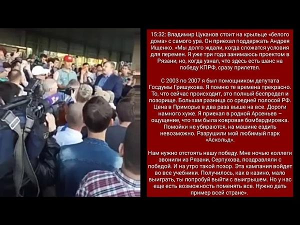 Срочно: такого в России ещё не было, забастовка против фальсификации выборов во Владивостоке