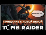 НОВАЯ ЛАРКА - ЭТО НЕ КЛОН UNCHARTED VTG SHADOW OF THE TOMB RAIDER СТРИМ PS4