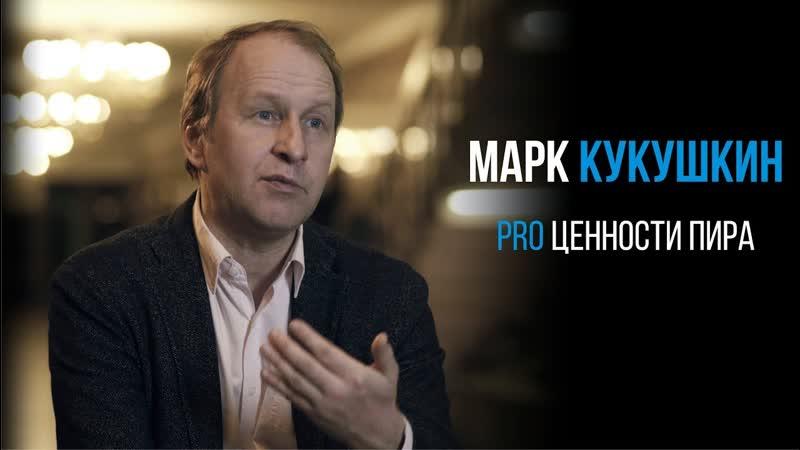 Марк Кукушкин про ценности ПиРа | PROРАЗВИТИЕ
