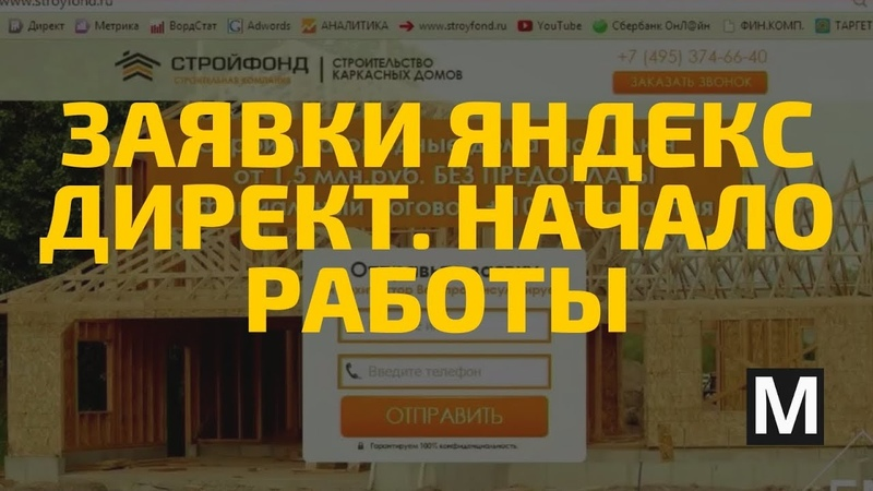 Заявки Яндекс директ. Начало работы часть 1
