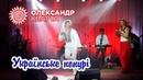 Українське попурі Олександр Кварта Різдвяний вечір 2018