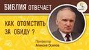 Как отомстить за обиду ? Профессор Алексей Ильич Осипов