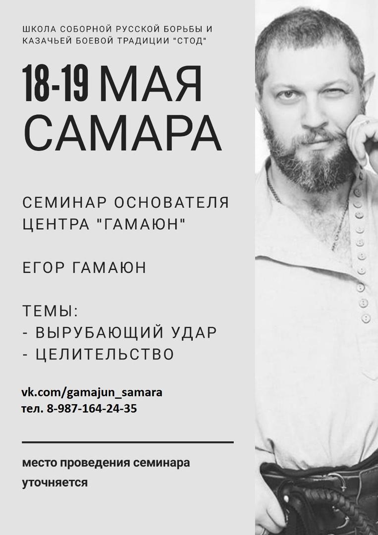 Афиша Самара ЕГОР ГАМАЮН в САМАРЕ 18-19 мая 2019г.