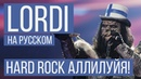 Lordi - Hard Rock Hallelujah (Cover by Radio Tapok)