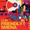 FRIENDLY SMENA 13.09.2019