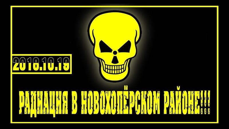 Радиация в Новохоперском районе