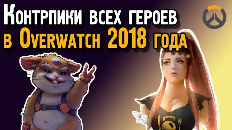Контрпики всех героев Овервотч в 2018 году | Как справляться с персонажами Overwatch