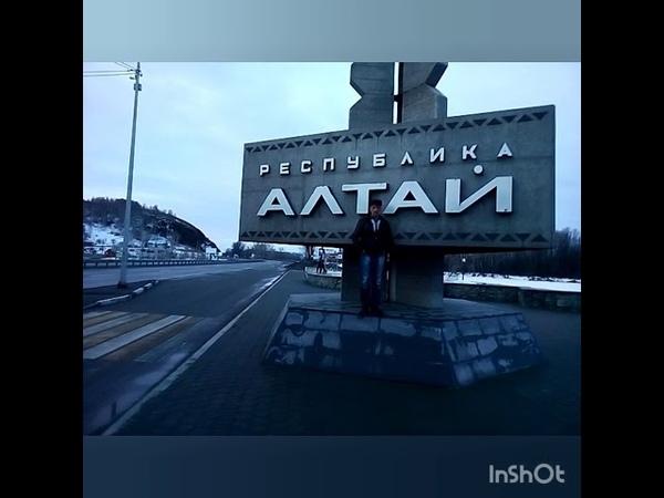 В Горном Алтае. Усть- Иша.