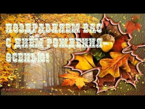 Поздравляем Вас С Днём Рождения-Осенью!