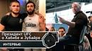 Президент UFC о Хабибе и Зубайре FightSpace