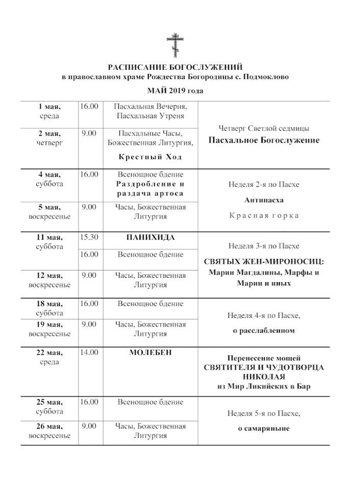 Расписание богослужений храм Подмоклово