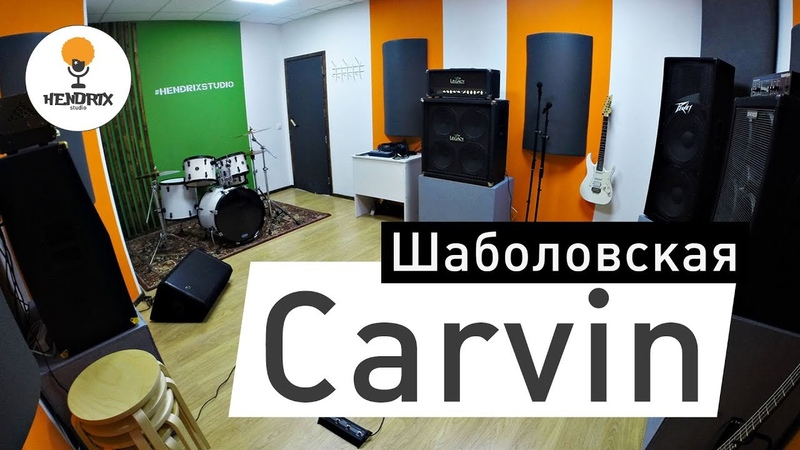 Репетиционная база Hendrix Studio Шаболовская комната Carvin