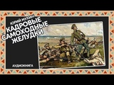 Юрий Мухин - Кадровые самоходные желудки (4)