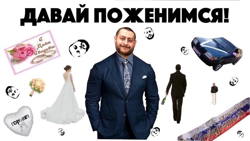 Давай поженимся! 2 серия Перспективный сударь и хранительница очага