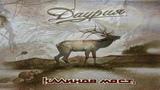 Даурия. (аудиоальбом) Калинов Мост (2018)