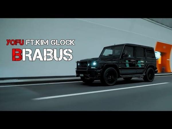 YOFU ft.Kim Glock – BRABUS   Премьера 2019
