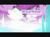 Escapism (Субтитры) - Steven Universe