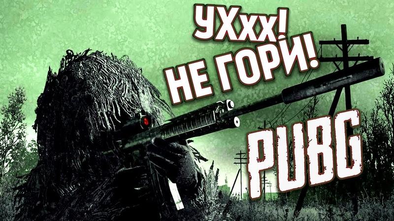Один против Сквадов в Playerunknown's Battlegrounds пока не сгорит /PUBG 1440p