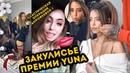 Закулисье премии Yuna / Пластическая операция Дорофеевой