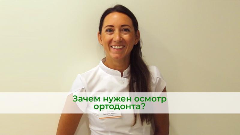 Зачем нужен осмотр ортодонта?