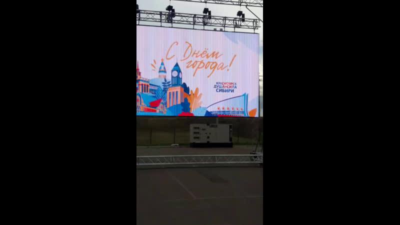 Красноярск с Днем Города ❤🙏😇👍💪☝️