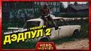 Дэдпул 2 Наша пародия - трейлер 1 - Hero Movies