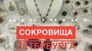Ювелирная выставка Сокровища Петербург Почему нужно посещать подобные мероприятия