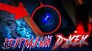 Безглазый Джек Напал / Послание от Демона для Нас / Потусторонние Вызов Духов Крипапаста