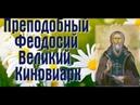 Преподобный Феодо́сий Великий Киновиарх День ПАМЯТИ 24 января
