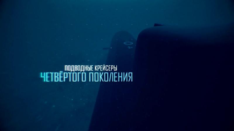 Цари Океанов. Документальный фильм Первого канала. Teaser