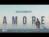 Премьера клипа! Мари Краймбрери - AMORE (25.09.2018)