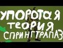 УПОРОТАЯ ТЕОРИЯ СПРИНГТРАПА 3